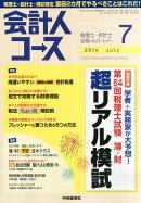 会計人コース 2014年 07月号 [雑誌]