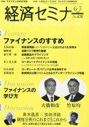 経済セミナー 2014年 07月号 [雑誌]