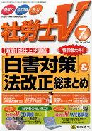 社労士V 2014年 07月号 [雑誌]