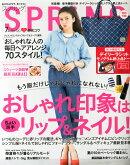 spring (スプリング) 2014年 07月号 [雑誌]