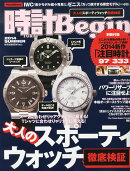時計 Begin (ビギン) 2014年 07月号 [雑誌]