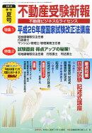 不動産受験新報 2014年 07月号 [雑誌]