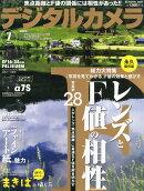 デジタルカメラマガジン 2014年 07月号 [雑誌]
