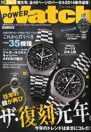 POWER Watch (パワーウォッチ) 2014年 07月号 [雑誌]