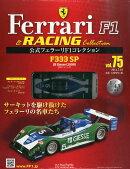 隔週刊 公式フェラーリF1&レーシングコレクション 2014年 7/16号 [雑誌]