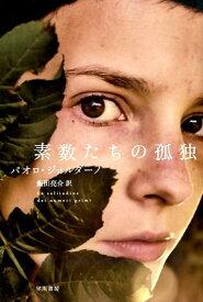 素数たちの孤独 (ハヤカワepi文庫) [ パオロ・ジョルダーノ ]