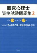 臨床心理士資格試験問題集(2(平成19年〜平成22年))