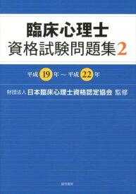 臨床心理士資格試験問題集(2(平成19年〜平成22年)) [ 日本臨床心理士資格認定協会 ]