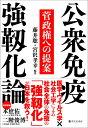 公衆免疫強靱化論 [ 藤井 聡、宮沢 孝幸 ]