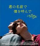 君の名前で僕を呼んで【Blu-ray】