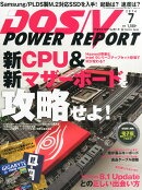DOS/V POWER REPORT (ドス ブイ パワー レポート) 2014年 07月号 [雑誌]