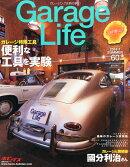 Garage Life (ガレージライフ) 2014年 07月号 [雑誌]