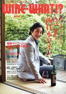 Wine-What!? (ワインホワット) 2014年 07月号 [雑誌]