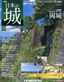 週刊 日本の城 2014年 7/8号 [雑誌]