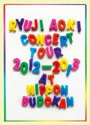 青木隆治 CONCERT TOUR 2012-2013@日本武道館【初回版】