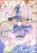 ハルタ(volume 32(2016)