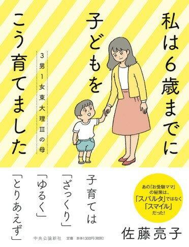 3男1女東大理3の母 私は6歳までに子どもをこう育てました (単行本) [ 佐藤 亮子 ]