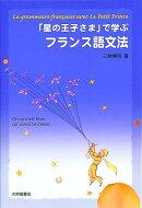 「星の王子さま」で学ぶフランス語文法
