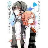 ささやくように恋を唄う(2) (IDコミックス 百合姫コミックス)