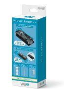 Wiiリモコン急速充電セット