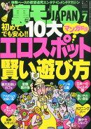 裏モノ JAPAN (ジャパン) 2015年 07月号 [雑誌]