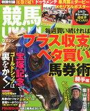 UMAJIN (ウマジン) 2015年 07月号 [雑誌]