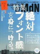 MdN (エムディーエヌ) 2015年 07月号 [雑誌]