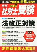 月刊 社労士受験 2015年 07月号 [雑誌]