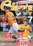 月刊 GIANTS (ジャイアンツ) 2015年 07月号 [雑誌]