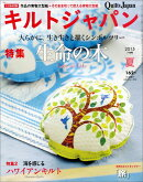 Quilts Japan (キルトジャパン) 2015年 07月号 [雑誌]
