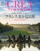CREA Traveller (クレア・トラベラー) 2015年 07月号 [雑誌]