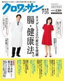 クロワッサン 2015年 7/25号 [雑誌]