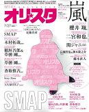 オリ☆スタ 2015年 7/27号 [雑誌]