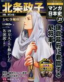 週刊 マンガ日本史 改訂版 2015年 7/12号 [雑誌]