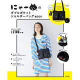 にゃーのダブルポケットショルダーバッグBOOK ([バラエティ])