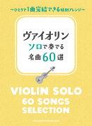 ヴァイオリンソロで奏でる名曲60選
