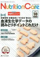 ニュートリションケア(vol.10 no.10(20)