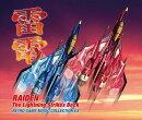 雷電 The Lightning Strikes Back RETRO GAME MUSIC COLLECTION EX(4CD)