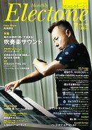 エレクトーンをもっと楽しむための情報&スコア・マガジン 月刊エレクトーン 2015年7月号