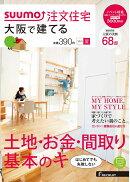 SUUMO注文住宅 大阪で建てる 2015年 07月号 [雑誌]