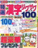 特選漢字ジグザグ Vol.3 2015年 07月号 [雑誌]
