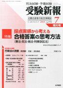 受験新報 2015年 07月号 [雑誌]