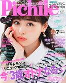 ピチレモン 2015年 07月号 [雑誌]