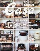 Casa BRUTUS (カーサ・ブルータス) 2015年 07月号 [雑誌]