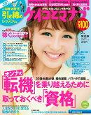 ケイコとマナブ関西版 2015年 07月号 [雑誌]