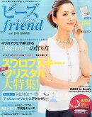 ビーズ friend (フレンド) 2015年 07月号 [雑誌]