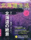 北海道生活 2015年 07月号 [雑誌]