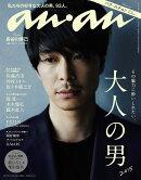 an・an (アン・アン) 2015年 7/29号 [雑誌]