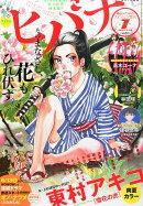 ビックコミックスピリッツ増刊 ヒバナ 4号 2015年 7/10号 [雑誌]