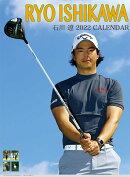 石川遼(2022年1月始まりカレンダー)
